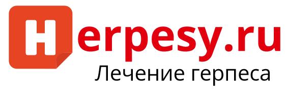 Герпес